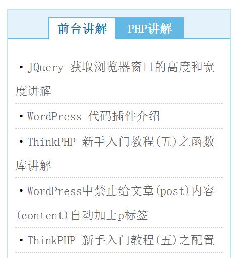 html tab 选项卡简单实现